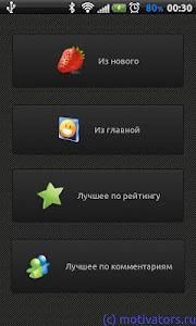 Позитивные мотиваторы screenshot 0