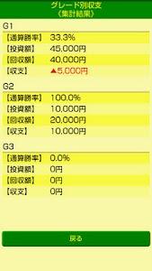 Keiba Book screenshot 7