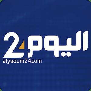أخبار اليوم 24 Alyaoum - Android Apps on Google Play