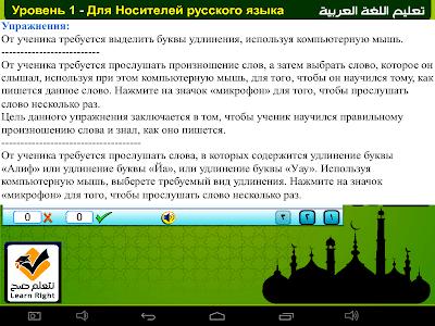 изучению арабского языка screenshot 6