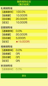 Keiba Book screenshot 5