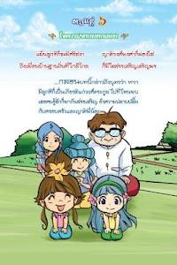 สุภาษิตสอนหญิง6 ฉบับการ์ตูน screenshot 3