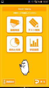 傾向と対策 第二種電気工事士試験 screenshot 1