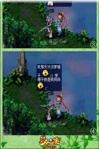 梦幻西游四格漫画 screenshot 3