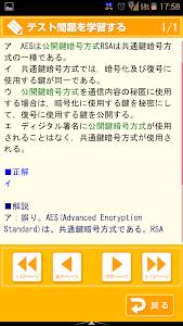 傾向と対策 情報セキュリティスペシャリスト試験 screenshot 7