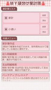 MyBudget screenshot 0