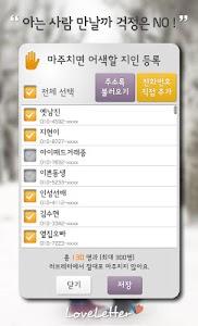 러브레터소개팅 -  매일 8명을 만나요 screenshot 6