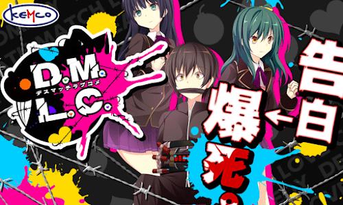 D.M.L.C. -デスマッチラブコメ- KEMCO screenshot 0