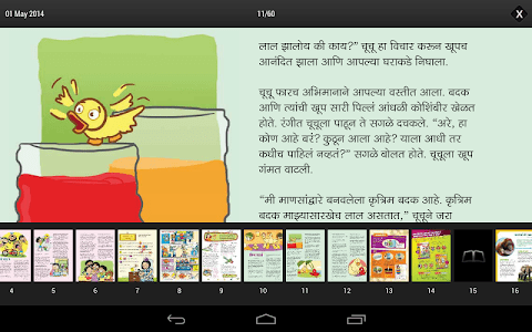 Champak Marathi screenshot 0