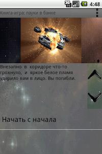 st Книга-игра Пауки в банке screenshot 0