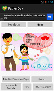 Chinese Happy Father's Day screenshot 3