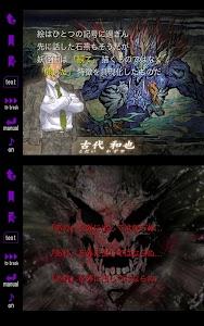 邪鬼の饗宴 screenshot 10