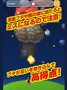 どうぶつランド「シューティング☆ブター」 screenshot 7