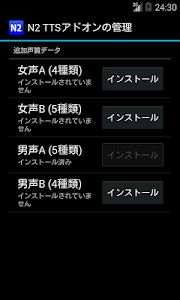N2 TTS用追加声質データ(男声A) screenshot 0