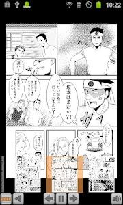 音音コミック版「流れる雲よ」 第一話 screenshot 6