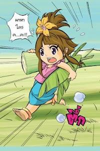 สุภาษิตสอนหญิง1 ฉบับการ์ตูน screenshot 1