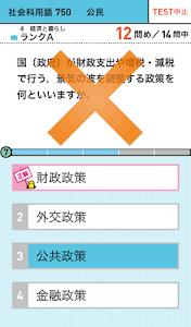 学研『高校入試ランク順 中学社会科用語750』 screenshot 12