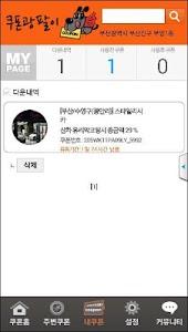 쿠폰광팔이(공짜쿠폰 다모였다.무료쿠폰,부산쿠폰,할인쿠폰 screenshot 5