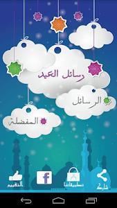 رسائل عيد الفطر 2014 screenshot 5