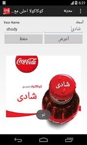 كوكاكولا احلى مع ... screenshot 4