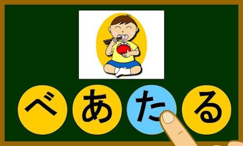 hiragana_tango1 screenshot 3