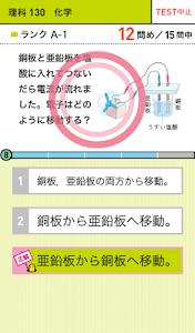 学研『高校入試ランク順 中学理科130』 screenshot 10