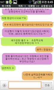 감성톡  (미팅소개팅채팅커플맞선애인만남친구만들기번개) screenshot 3