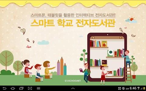 스마트 학교 전자도서관(태블릿 PC 버전) screenshot 0