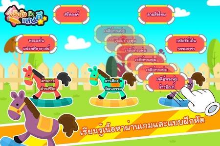 ภูมิปัญญาไทยสมัยสุโขทัย Free screenshot 2