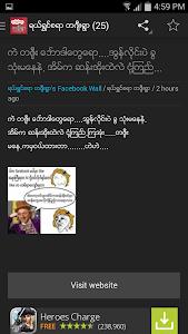 ရယ္ရႊင္စရာ တဂ်ီးရြာ screenshot 3