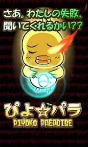 ぴよパラ~私とひよこのある愛の形【育成ゲーム】 screenshot 3