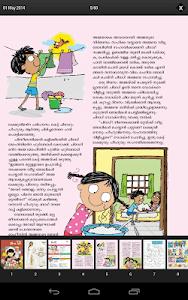Champak Malayalam screenshot 7