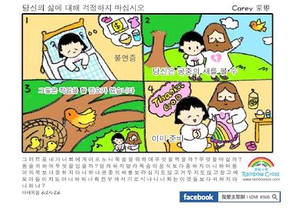 만화 성경 만화 예수 평가판 Comic Bible KR screenshot 10