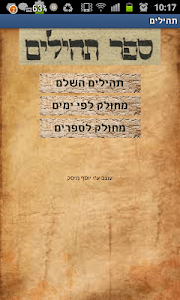 ספר תהילים screenshot 1