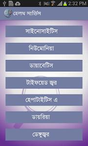 Health Service screenshot 1