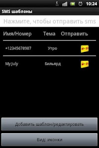 SMS Templates screenshot 7