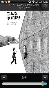 ふーこーめいび / ナマエミョウジ × 西村ツチカ screenshot 3