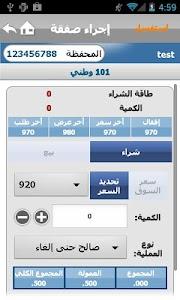 Al Arabi Wasata screenshot 3