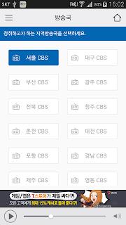 CBS레인보우 screenshot 07