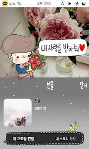 청춘 사랑고백 카카오톡 테마 screenshot 6