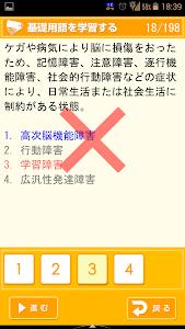 傾向と対策 介護福祉士試験 screenshot 4