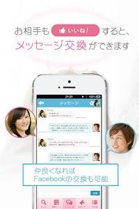 生年月日から運命の出会いが見つかる恋活・婚活 -Aishow screenshot 15