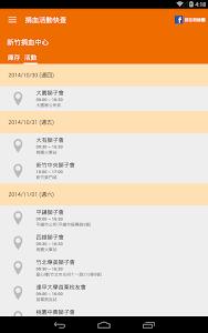捐血活動快查 screenshot 8