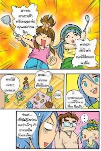 สุภาษิตสอนหญิง7 ฉบับบการ์ตูน screenshot 1