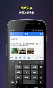 天涯社区-微论 screenshot 1