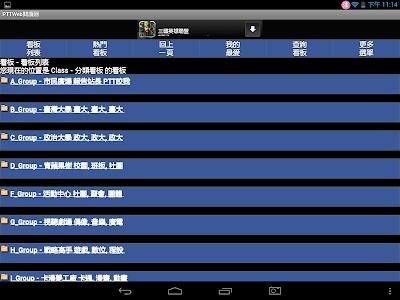 PTT Web BBS 閱讀器 screenshot 9