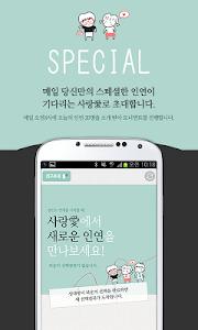 사랑애 - 채팅/랜덤채팅/미팅/만남/소개팅어플 screenshot 1