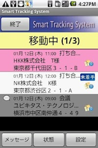 Smart Tracking System screenshot 1