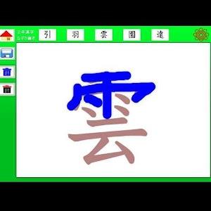 2年漢字なぞり書き