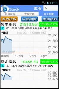 Stock records screenshot 5